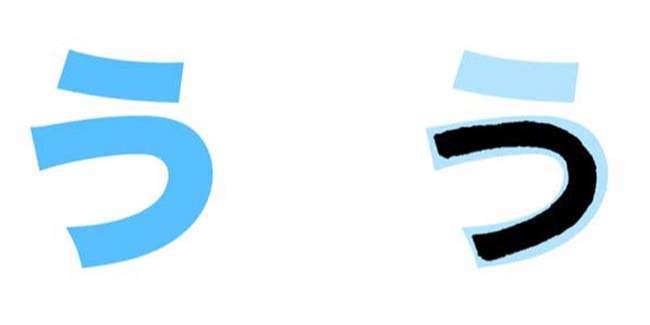 """Bảng chữ cái tiếng Nhật - う có cách phát âm giống với """"u"""" trong """"thầy u"""" hay """"xe lu"""""""