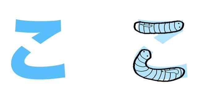 """Bảng chữ cái tiếng Nhật - こ là cách ghép giữa """"k"""" với """"お"""", tạo thành """"ko"""""""